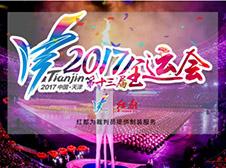 红都赞助第十三届全运会裁判员服装 为全动会添彩